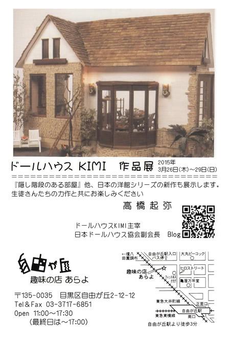 20150326KIMI-2